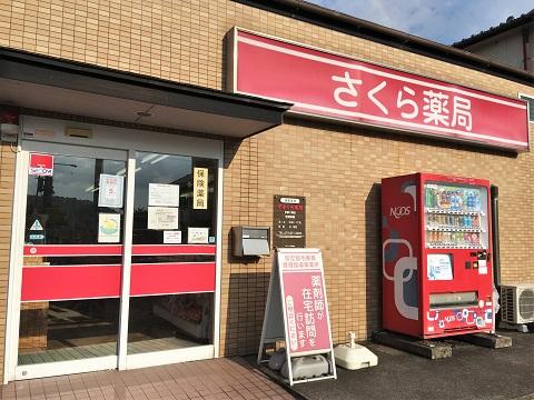 さくら薬局 京都八幡店の店舗画像