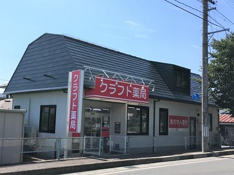 クラフト薬局 盛岡青山店の店舗画像