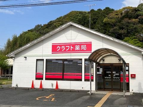 クラフト薬局 小名浜店の店舗画像