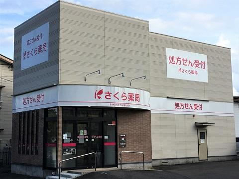 さくら薬局 二本松南店の店舗画像