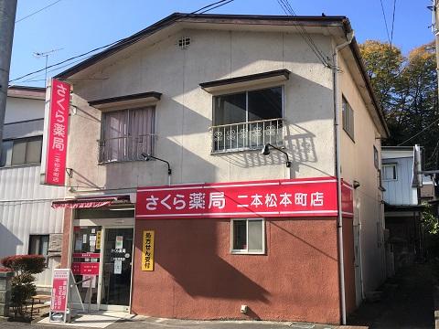 さくら薬局 二本松本町店の店舗画像