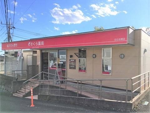 さくら薬局 日立会瀬店の店舗画像