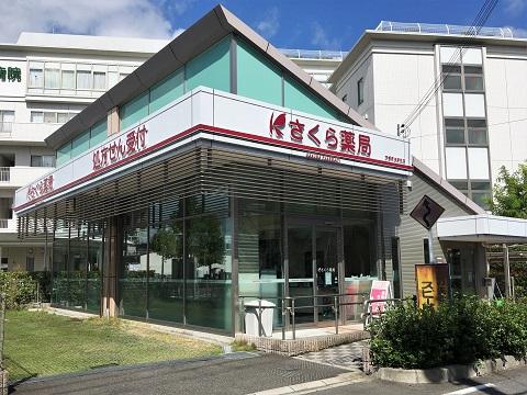 さくら薬局 京都宇治駅前店の店舗画像