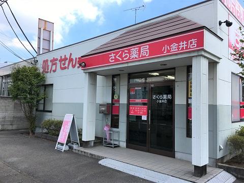 さくら薬局 小金井店の店舗画像