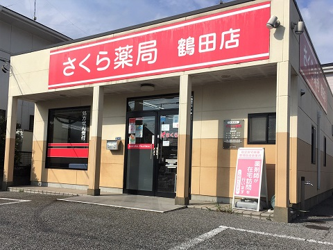 さくら薬局 鶴田店の店舗画像