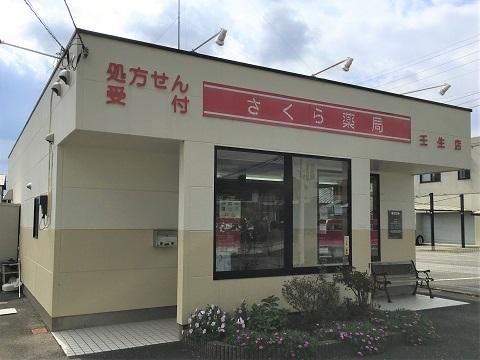 さくら薬局 壬生店の店舗画像