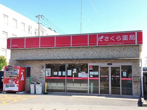 さくら薬局 野田横内店の店舗画像
