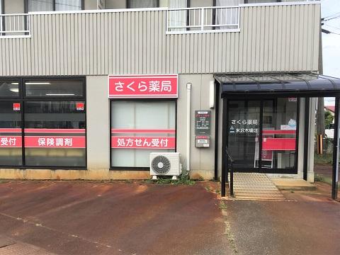 さくら薬局 米沢木場店の店舗画像