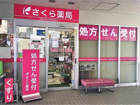 さくら薬局 豊中柴原店の店舗画像