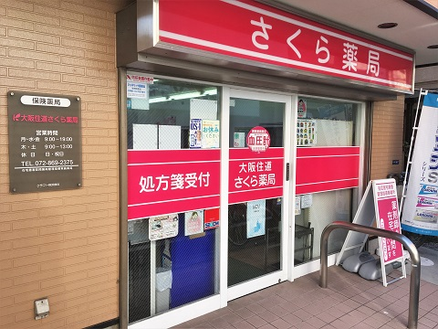 大阪住道さくら薬局の店舗画像
