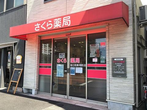 さくら薬局 狛江和泉本町店の店舗画像