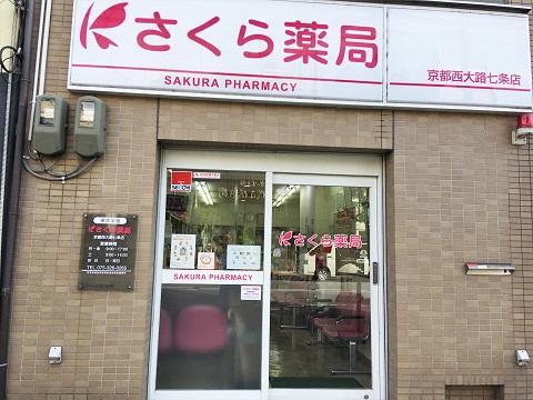さくら薬局 京都西大路七条店の店舗画像