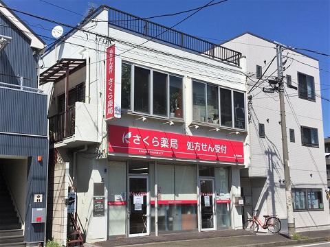 さくら薬局 鶴見栄町店の店舗画像