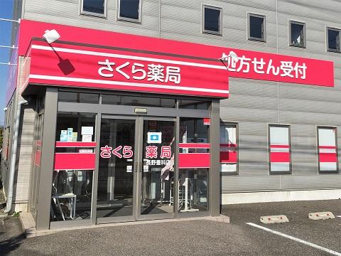 さくら薬局 長野豊科店の店舗画像