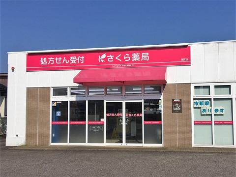 さくら薬局 宝町店の店舗画像
