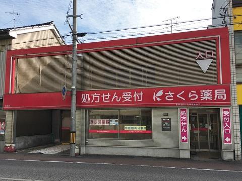 さくら薬局 永楽店の店舗画像