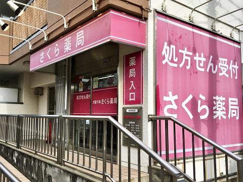 大阪千林さくら薬局の店舗画像