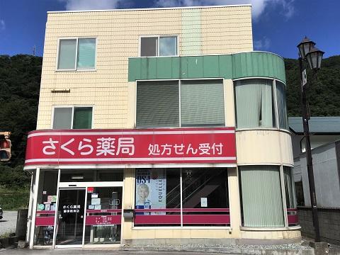 さくら薬局 磐梯熱海店の店舗画像