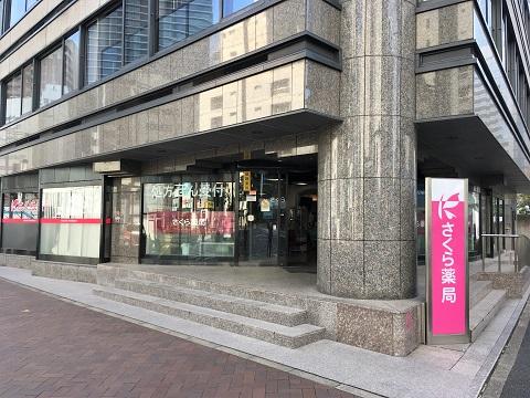 さくら薬局 虎ノ門店の店舗画像