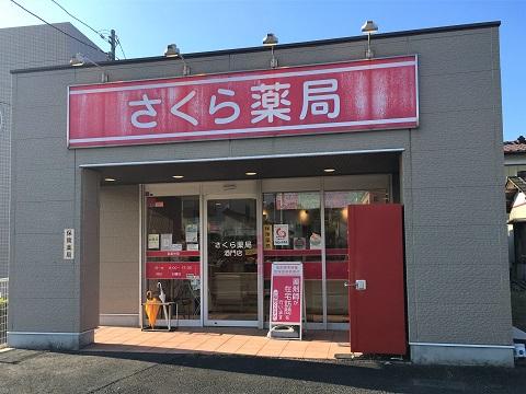 さくら薬局 酒門店の店舗画像