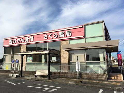 さくら薬局 春日部店の店舗画像