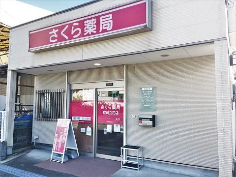 さくら薬局 尼崎立花店の店舗画像