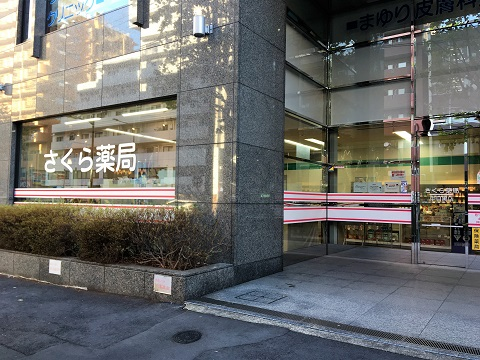 さくら薬局 中目黒店の店舗画像