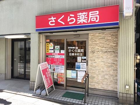 さくら薬局 目黒本町店の店舗画像