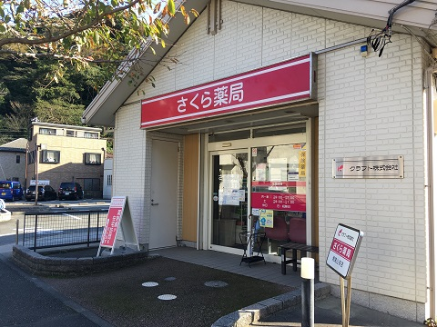 さくら薬局 湘南山手店の店舗画像