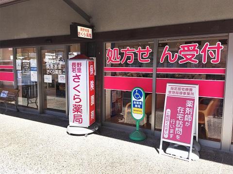 長野若里さくら薬局の店舗画像