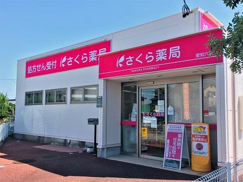 さくら薬局 愛知六輪店の店舗画像