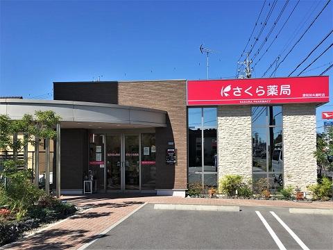 さくら薬局 愛知加木屋町店の店舗画像