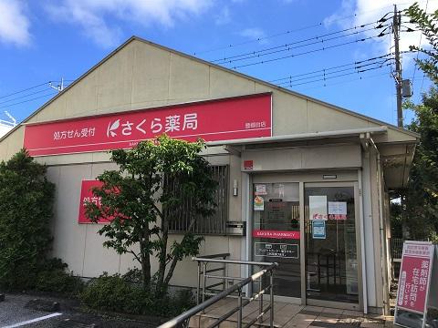 さくら薬局 豊郷台店の店舗画像