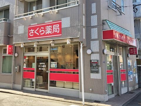 さくら薬局 横浜大倉山店の店舗画像