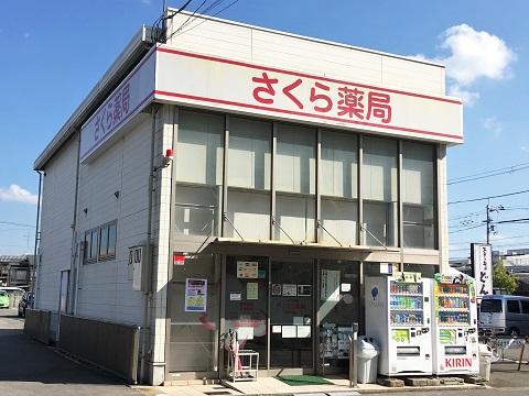 さくら薬局 京都十条店の店舗画像
