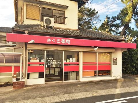 さくら薬局 四日市富田浜店の店舗画像