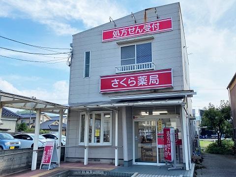 さくら薬局 金沢三馬店の店舗画像