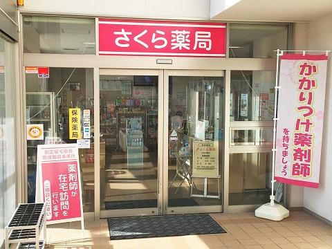 さくら薬局 河北内灘店の店舗画像