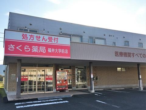 さくら薬局 福井大学前店の店舗画像