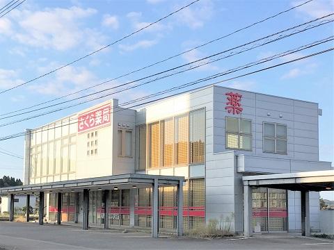 さくら薬局 富山大学前店の店舗画像
