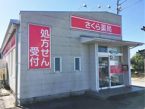 さくら薬局 富山雄山店の店舗画像