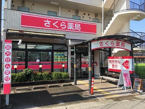 さくら薬局 うしじま店の店舗画像