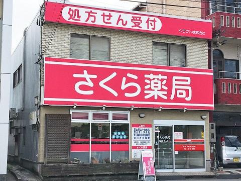 さくら薬局 ながえ店の店舗画像