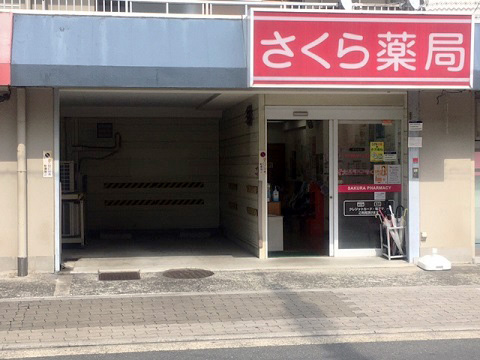 大阪鷺洲さくら薬局の店舗画像
