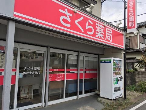 さくら薬局 松戸小金原店の店舗画像