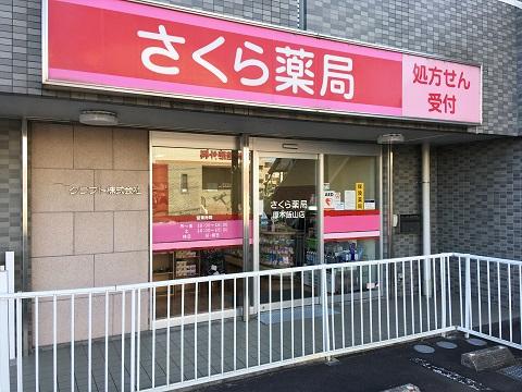 さくら薬局 厚木飯山店の店舗画像