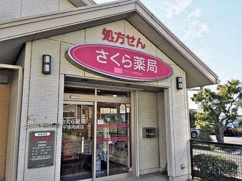 さくら薬局 平塚岡崎店の店舗画像