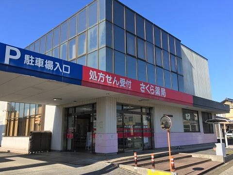 さくら薬局 坂東岩井店の店舗画像