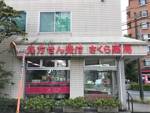 さくら薬局 大宮中川店の店舗画像