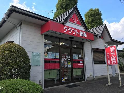 クラフト薬局 春日部永沼店の店舗画像